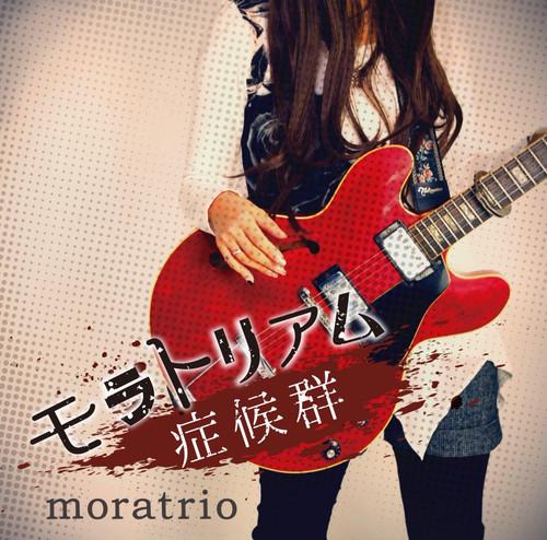 《sold out》 モラトリアム症候群[moratrio]