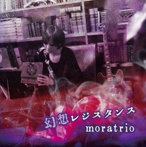 《sold out》 幻想レジスタンス [moratrio]
